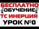 УКРОК №0 - БЕСПЛАТНОЕ ОБУЧЕНИЕ КОНСЕРВАТИВНОЙ ТС ИНЕРЦИЯ- ТОРГОВАЯ СТРАТЕГИ ФОРЕКС