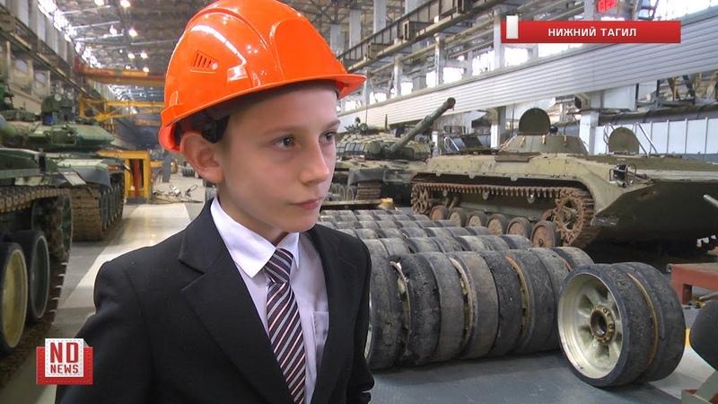 13-летнего конструктора танков пригласили на Уралвагонзавод