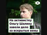 На нацболку Ольгу Шалину завели дело за вскрытые вены | ROMB