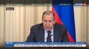 Новости на Россия 24 • Лаврову понравился сериал о дипломатах Оптимисты