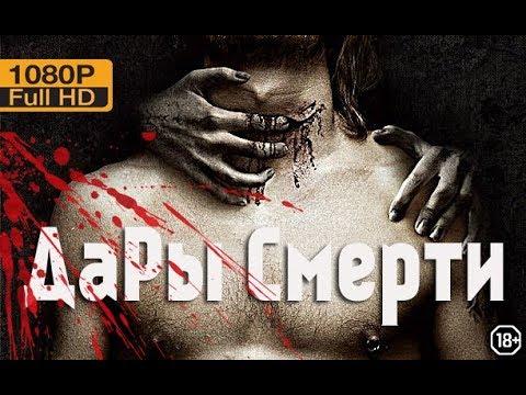 Дары Смерти Мистика Ужас Фантастика Остросюжетный триллер