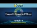 Стартап Circle привлек $110 млн Mitsubishi запустит свою криптовалюту Coinbase HTC