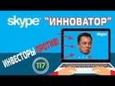 """Skype инноватор"""" и инвесторы против Маска"""