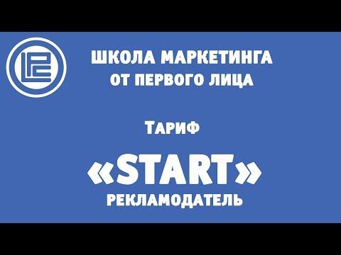 Школа маркетинга Тариф СТАРТ рекламодатель