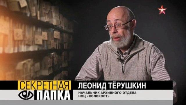 СЕКРЕТНАЯ ПАПКА. «Собибор». Предательство памяти. 2 11 2017.