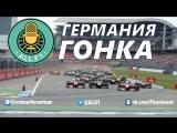 All.F1: Формула-1. Гран-При Германии. ГОНКА (RUS)