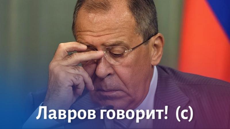 «Мне не платят за оптимизм» и ещё 7 незабываемых цитат Лаврова