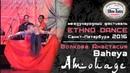 Baheya │ Anastasia Volkova and Al Azdikaa orchestra │ Ethno Dance 2016♚ Amouage ♚Belly dance studio
