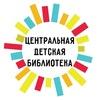 Центральная детская библиотека Тольятти