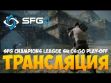 PLAY-OFF Day 3 | SFG CHAMPIONS LEAGUE SEASON #4