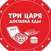 Три царя | Доставка Суши +Роллов +Пиццы в Самаре