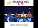 Макс Корж - Танцы на ТНТ