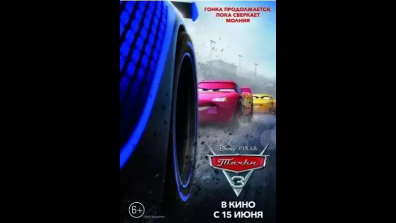 Тачки 3 (2017) мультфильм