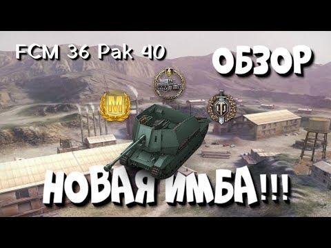 ОБЗОР НА FCM 36 Pak 40! Медаль Колобанова! [WoT Blitz].