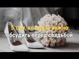 5 тем, которые нужно обсудить перед свадьбой