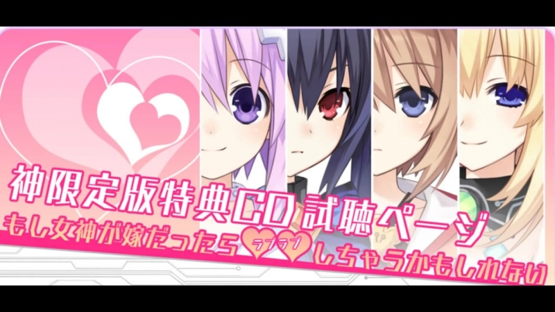 Kami Jigen Game Neptune V - If a goddess was your wife CD Track 01 - Neptune
