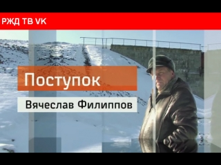 Вячеслав Филиппов Докфильм РЖД ТВ