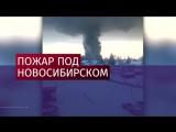 Крупный пожар произошел в цеховом помещении в Новосибирской области