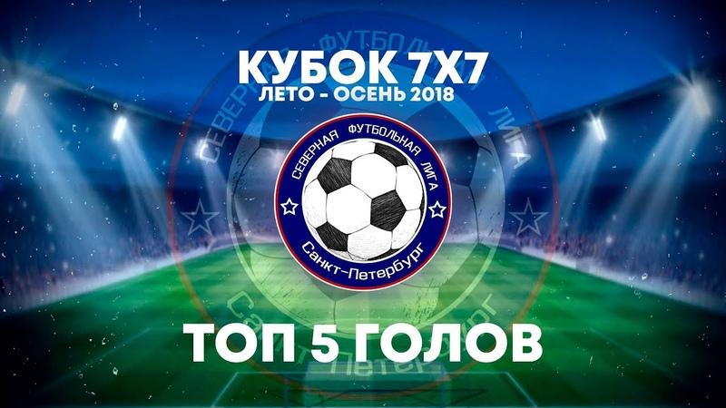 Северная Футбольная Лига (Южный дивизион) | Топ-5 голов