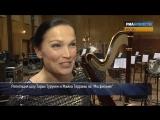 Классика и рок секреты шоу Турунен и Терраны в России