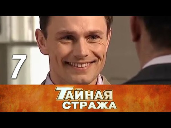 Тайная стража 1 сезон 7 серия (2005)