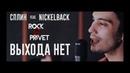 Сплин / Nickelback - Выхода Нет (Cover by ROCK PRIVET)