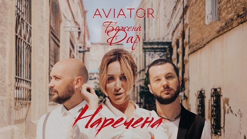 Божена Дар feat AVIATOR Наречена Official Music Video 2018