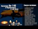 Никто не выжил. Список пассажиров Ан-148