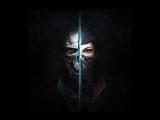 Когда ты недостаточно получил в первой части.. Dishonored 2 и море веселья. Начинаем проходить :)