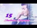 (FSG 1GK) 15/59 ЛЮБОВЬ АВРОРЫ (русские субтитры) Love of Aurora (rus sub)