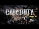 Часть #2.[Кухонный стрим. Call of Duty - ретро]. Уничтожим немчуру!