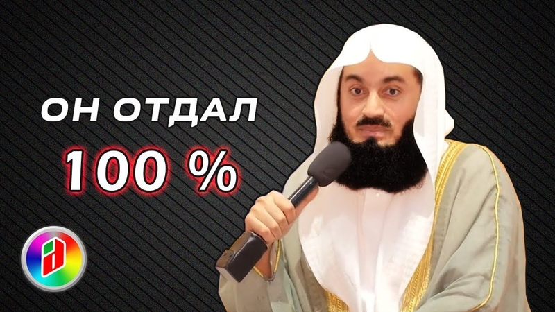 Абу Бакр Ас-Сиддик отдал всё (да будет доволен им Аллах)   Муфтий Менк   Про закят и садака