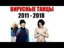ВИРУСНЫЕ ТАНЦЫ 2011-2018 НОВЫЕ ИНСТА ВАЙНЫ ВЫПУСК 28 ДОЛИНОВ МАКС