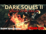 Dark Souls 2: Scholar of the first sin - полное прохождение