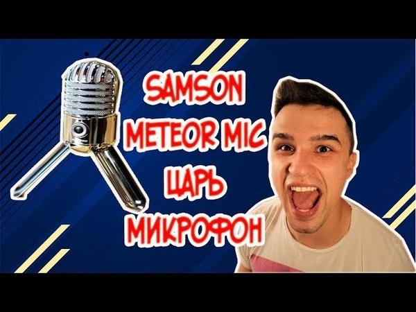 Решение проблем со звуком Дешевый микрофон Samson meteor mic