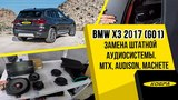 BMW X3 2017 (G01) - замена штатной аудиосистемы, MTX, Audison Prima, Machete