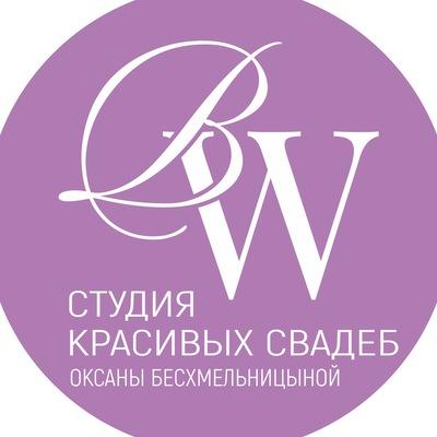 Оксана Бесхмельницына