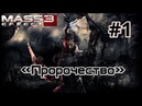 BAND FROM HELL ► (Алко.)Let's Play ► Mass Effect 3 ► Пророчество 1