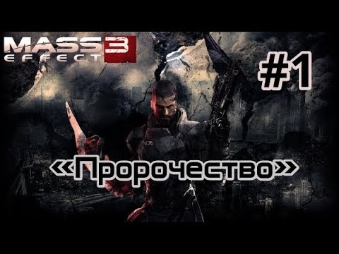 BAND FROM HELL ► (Алко.)Lets Play ► Mass Effect 3 ► Пророчество 1