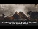 КҮНДЕ ТАҢЕРТЕҢ ҮЙІҢІЗДЕ ОСЫ СҮРЕНІ ТЫҢДАП ОҚЫҢЫЗ ӨТЕ ӘСЕРЛІ ОҚЫЛУ НӘЗИАТ СҮРЕСІ