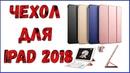 Чехол для IPad 2018 с Алиэкспресс, обзор-распаковка.