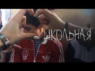 Премьера клипа! Эльвира Т / Elvira T - Школьная (14.06.2018)