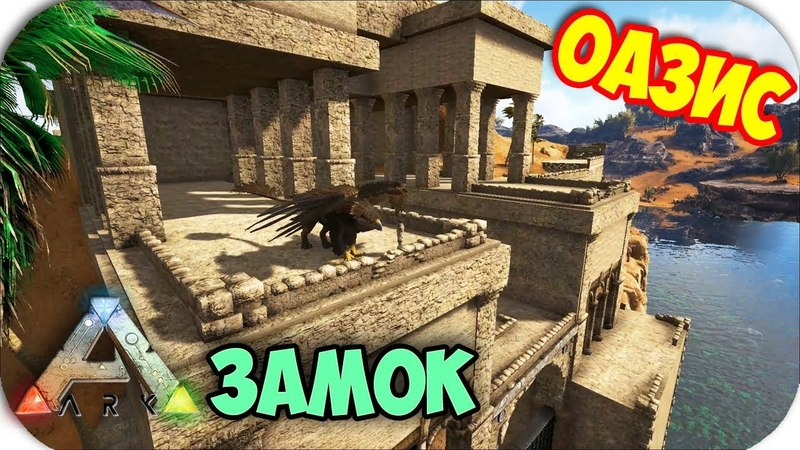 Ark Survival Evolved - СТРОЮ ЗАМОК НА КАРТЕ RAGNAROK 3