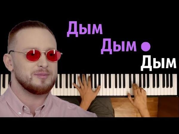 Леша Свик - Дым ● караоке   PIANO_KARAOKE ●ᴴᴰ НОТЫ MIDI