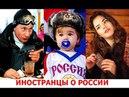 КОММЕНТАРИИ ИНОСТРАНЦЕВ О РОССИИ, ПЕРЕВОД 24 ЧАСТЬ АМЕРИКАНЦЫ О РОССИИ