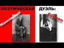 Поэтическая дуэль Есенин и Маяковский между 10 и 11 классами. 29 ноября 2017 год.
