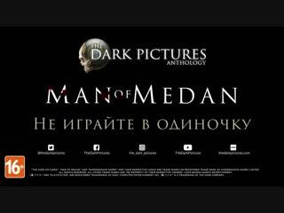 The Dark Pictures Man of Medan Рассказ разработчиков (часть первая) PS4