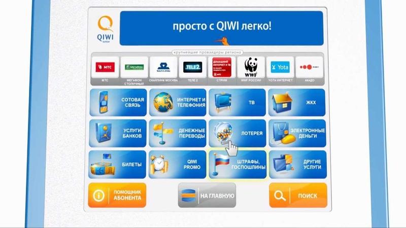 Оплата штрафа ГИБДД в QIWI Терминалах видео инструкция