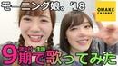 Akapella Maji Desu ka Ska Fukumura Mizuki Ikuta Erina Morning Musume '18