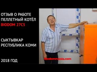 Отзыв о BIODOM: Сыктывкар, Республика Коми. 2018